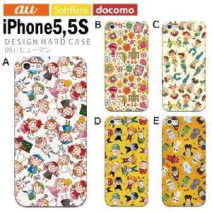 iPhone5 iPhone5S iPhoneSE ケース カバー ジャケット アイフォン5S アイフォンSE ケース カバー デザイン/ヒューマン
