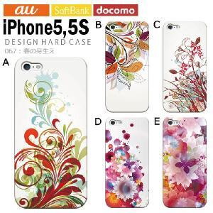 iPhone5 iPhone5S iPhoneSE ケース カバー ジャケット アイフォン5S アイフォンSE ケース カバー デザイン/春の芽生え