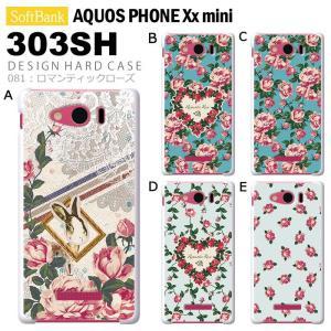 AQUOS PHONE Xx mini 303SH スマホ カバー ケース ジャケット AQUOS PHONE Xx mini 303SH スマホケース デザイン ロマンティックローズ|tominoshiro