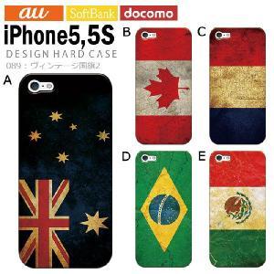 iPhone5 iPhone5S iPhoneSE ケース カバー ジャケット アイフォン5S アイフォンSE ケース カバー デザイン/ヴィンテージ国旗2