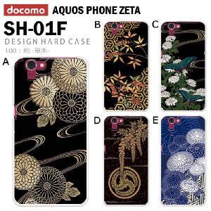 AQUOS PHONE ZETA SH-01F スマホ カバー ケース ジャケット AQUOS PHONE ZETA SH-01F スマホケース ケース カバー デザイン 和(草木)