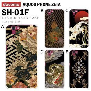 AQUOS PHONE ZETA SH-01F スマホ カバー ケース ジャケット AQUOS PHONE ZETA SH-01F スマホケース ケース カバー デザイン/和(幻獣)