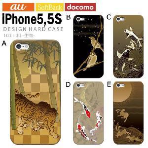 iPhone5 iPhone5S iPhoneSE ケース カバー ジャケット アイフォン5S アイフォンSE ケース カバー デザイン/和(生物)