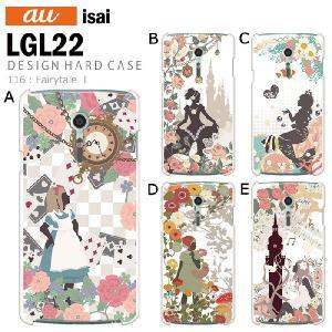 isai LGL22 スマホ カバー ケース ジャケット isai LGL22 スマホケース ケース カバー デザイン Fairytale_I|tominoshiro