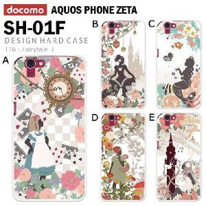 AQUOS PHONE ZETA SH-01F スマホ カバー ケース ジャケット AQUOS PHONE ZETA SH-01F スマホケース ケース カバー デザイン/Fairytale_I