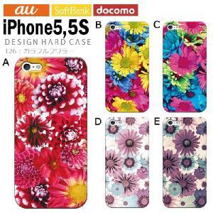 iPhone5 iPhone5S iPhoneSE ケース カバー ジャケット アイフォン5S アイフォンSE ケース カバー デザイン/カラフルフワラー