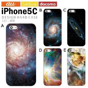 iPhone5C アイフォン5c カバー ケース ジャケット iPhone5C アイフォン5c ケース ケース カバー デザイン 星雲 tominoshiro