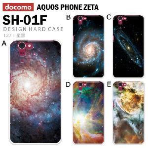 AQUOS PHONE ZETA SH-01F スマホ カバー ケース ジャケット AQUOS PHONE ZETA SH-01F スマホケース ケース カバー デザイン/星雲