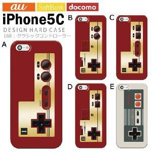 iPhone5C アイフォン5c iphone カバー ケース ジャケット iPhone5C アイフォン5c ケース カバー デザイン/クラシックコントローラー