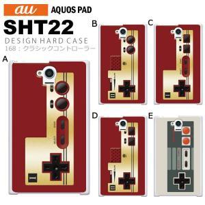 AQUOS PAD SHT22 スマホ カバー ケース ジャ...