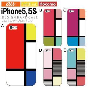 iPhone5 iPhone5S iPhoneSE ケース カバー ジャケット アイフォン5S アイフォンSE ケース カバー デザイン/カラーブロッキング