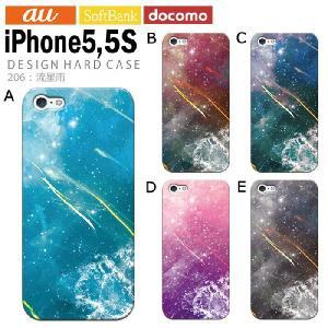 iPhone5 iPhone5S iPhoneSE ケース カバー ジャケット アイフォン5S アイフォンSE ケース カバー デザイン/流星雨