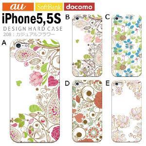 iPhone5 iPhone5S iPhoneSE ケース カバー ジャケット アイフォン5S アイフォンSE ケース カバー デザイン/カジュアルフラワー