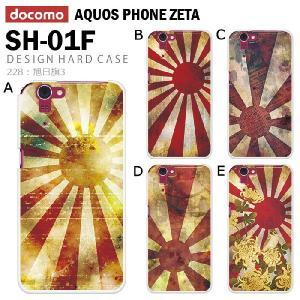 AQUOS PHONE ZETA SH-01F スマホ カバー ケース ジャケット AQUOS PHONE ZETA SH-01F スマホケース ケース カバー デザイン/旭日旗3