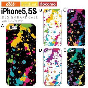 iPhone5 iPhone5S iPhoneSE ケース カバー ジャケット アイフォン5S アイフォンSE ケース カバー デザイン/スプラッタ