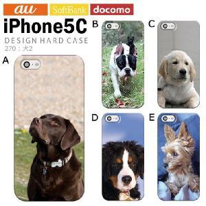 iPhone5C アイフォン5c iphone カバー ケース ジャケット iPhone5C アイフォン5c ケース カバー デザイン/犬2