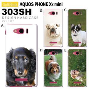 AQUOS PHONE Xx mini 303SH スマホ カバー ケース ジャケット スマホケース デザイン 犬3|tominoshiro