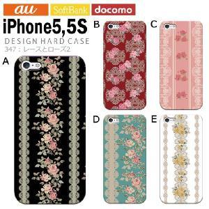 iPhone5 iPhone5S iPhoneSE ケース カバー ジャケット アイフォン5S アイフォンSE ケース カバー デザイン/レースとローズ2