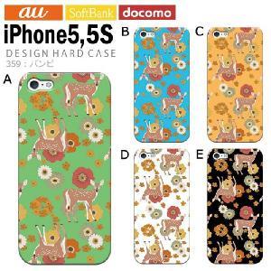iPhone5 iPhone5S iPhoneSE ケース カバー ジャケット アイフォン5S アイフォンSE ケース カバー デザイン/バンビ