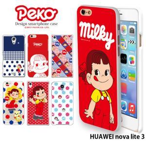 HUAWEI nova lite 3 ケース 楽天モバイル UQ mobile ファーウェイ ハード...