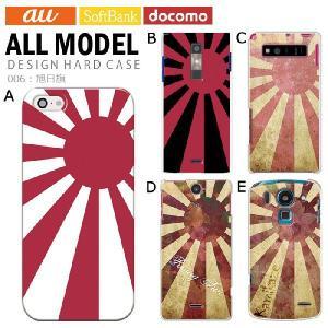 スマホケース iPhone7 Xperia XZ premium SO-03J SOV35 Galaxy S8 SC-02J SCV36 SH-03J SHV39 ハードカバー 旭日旗 デザイン pz006|tominoshiro