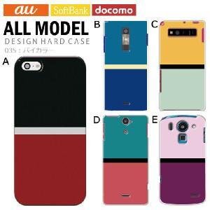 スマホケース iPhone7 Xperia XZ premium SO-03J SOV35 Galaxy S8 SC-02J SCV36 SH-03J SHV39 ハードカバー バイカラー デザイン pz035|tominoshiro