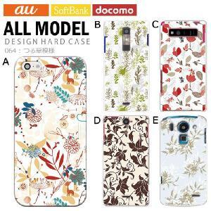 スマホケース iPhone7 Xperia XZ premium SO-03J SOV35 Galaxy S8 SC-02J SCV36 SH-03J SHV39 ハードカバー つる草模様 デザイン pz064|tominoshiro
