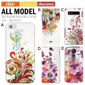 スマホケース iPhone7 Xperia XZ premium SO-03J SOV35 Galaxy S8 SC-02J SCV36 SH-03J SHV39 ハードカバー 春の芽生え デザイン pz067|tominoshiro