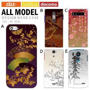 スマホケース iPhone7 Xperia XZ premium SO-03J SOV35 Galaxy S8 SC-02J SCV36 SH-03J SHV39 ハードカバー 和 樹木 デザイン pz101|tominoshiro