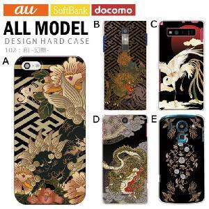 スマホケース iPhone7 Xperia XZ premium SO-03J SOV35 Galaxy S8 SC-02J SCV36 SH-03J SHV39 ハードカバー 和 幻獣 デザイン pz102|tominoshiro