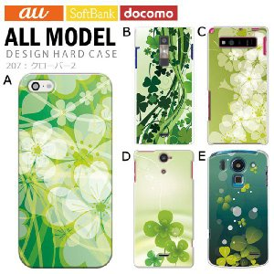 スマホケース iPhone7 Xperia XZ premium SO-03J SOV35 Galaxy S8 SC-02J SCV36 SH-03J SHV39 ハードカバー クローバー2 デザイン pz207|tominoshiro