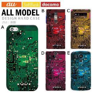 スマホケース iPhone7 Xperia XZ premium SO-03J SOV35 Galaxy S8 SC-02J SCV36 SH-03J SHV39 ハードカバー 基盤 デザイン pz253|tominoshiro