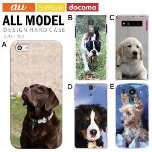 スマホケース iPhone7 Xperia XZ premium SO-03J SOV35 Galaxy S8 SC-02J SCV36 SH-03J SHV39 ハードカバー 犬2 デザイン pz270|tominoshiro