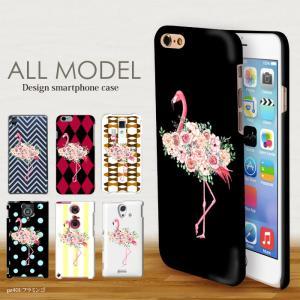 スマホケース iPhone7 Xperia XZ premium SO-03J SOV35 Galaxy S8 SC-02J SCV36 SH-03J SHV39 ハードカバー フラミンゴ デザイン pz401|tominoshiro