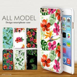スマホケース iPhone7 Xperia XZ premium SO-03J SOV35 Galaxy S8 SC-02J SCV36 SH-03J SHV39 ハードカバー トロピカル デザイン pz402|tominoshiro