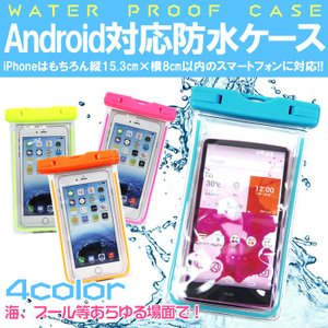 iphone Android対応 防水ケース 防水カバー iPhone6 ケース アイフォン スマホケース スマホカバー 防水グッズ マリンスポーツ プール 風呂|tominoshiro