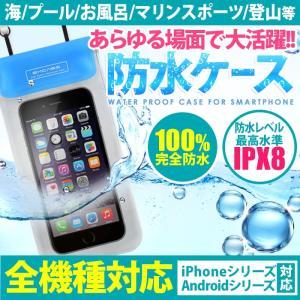 スマホ 防水ケース iPhone7 ケース スマホカバー iPhone6 Plus 6s SE ipx8 xperia galaxy 対応|tominoshiro
