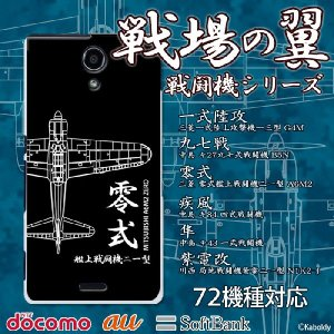 iPhone7 Xperia XZ ケース ハード iPhone6 iPhone5s iPhonese AQUOS Galaxy他 スマホケース 戦闘機6選 デザイン zero011-pc-clr
