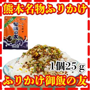 九州 熊本名物 ふりかけ ご飯の友 熊本特産物 くまもとのお米 熊本名産物