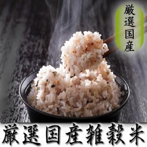 厳選国産「雑穀米」/250g/健康志向/食物繊維/条件付き送...