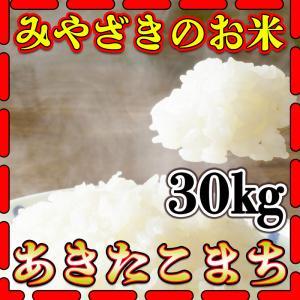 新米29年産九州宮崎県産あきたこまち30kg/白米/5kg×...
