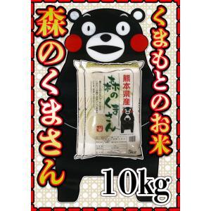 新米29年産九州熊本県産森のくまさん10kg/白米/5kg×...