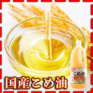 国産 米油 1500g 健康志向 揚げ物 炒め物 血圧 中性脂肪 コレステロール