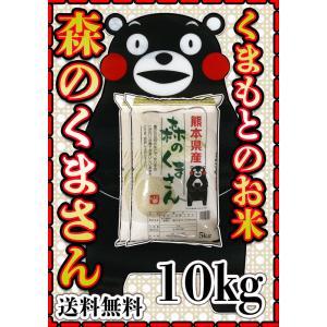米 10kg 九州 熊本県産 森のくまさん 新米 令和2年産 送料無料 あすつく 精白米 5kg2個...