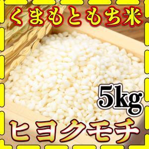 九州熊本県産のもち米ヒヨクモチ精白米 くまもとのお米  産地、九州熊本県 容量、5kg 品種、ヒヨク...