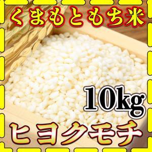 九州熊本県産のもち米ヒヨクモチ精白米 くまもとのお米  産地、九州熊本県 容量、10kg 5kg2個...