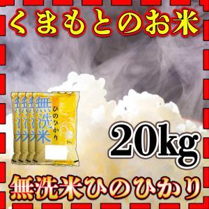 【無洗米】新米28年産九州熊本県産ヒノヒカリ20kg/5kg...