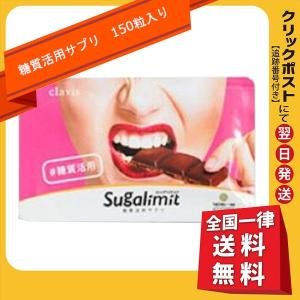 シュガリミット 150粒 ピンク ダイエットサプリ