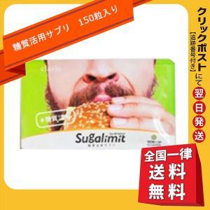 シュガリミット 150粒 グリーン ダイエットサプリ