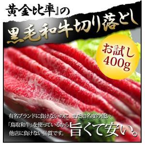 御中元 牛肉 すき焼き 切り落とし 400g 送料無料 初回...